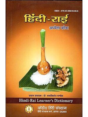 हिंदी-राई अध्येता कोश - Hindi-Rai Learner's Dictionary