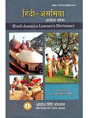 हिंदी-असमिया अध्येता कोश - Hindi-(Assamese) Learner's Dictionary
