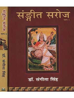 संङ्गीतसरोज - Sangeet Saroj (Set of 2 Volume With Notations)