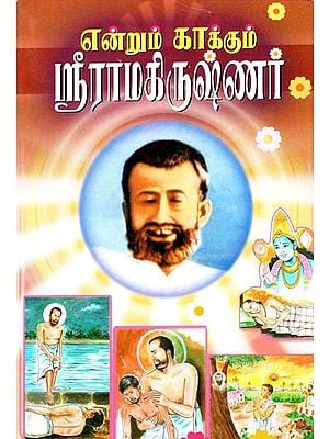 Always Protecting - Sri Ramakrishna (Tamil)