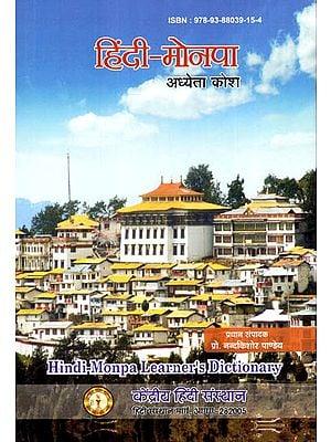 हिंदी-मोनपा अध्येता कोश - Hindi-Monpa Learner's Dictionary