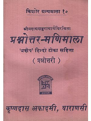 प्रश्नोत्तर मणिमाला - Prasnottara Manimala (An Old and Rare Book)