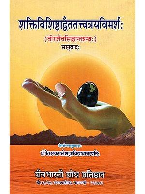 शक्तिविशिष्टाद्वैततत्त्वत्रयविमर्श: - Shakti Vishishta Advaita Tatvatraya Vimarsh