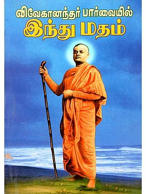 Hinduism - In the Eyes of Sri Vivekananda (Tamil)