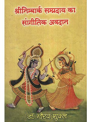 श्रीनिम्बार्क सम्प्रदाय का सांगीतिक अवदान - The Musical Contribution of Nimbark Sampraday (With Notation)