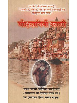 मोक्षदायिनी काशी - Mokshadayini Kashi