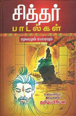 சித்தர் பாடல்கள் - மூலமும் உரையும்: Sithar Padalgal - Moolamum Uraiyum (Tamil)
