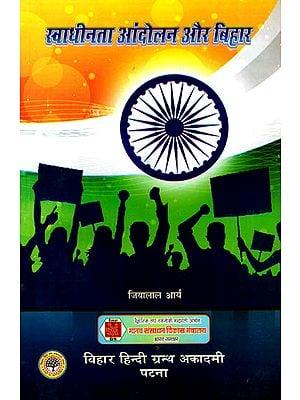 स्वाधीनता आंदोलन और बिहार: Freedom Struggle and Bihar