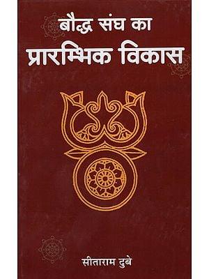 बौद्ध संघ का प्रांरम्भिक विकास - Early Development of Buddhist Association