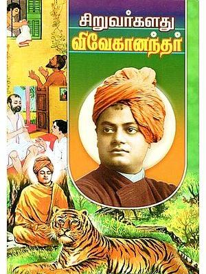Children's Vivekananda (Tamil)