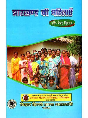 झारखण्ड की महिलाएँ: Women of Jharkhand