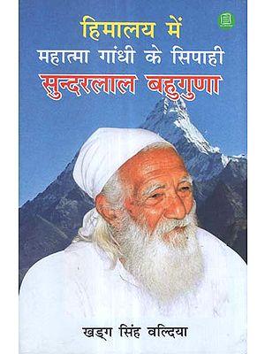 हिमालय में महात्मा गांधी के सिपाही सुन्दरलाल बहुगुणा - Biography of Sunderlal Bahuguna (Gandhi's Soldier in Himalyas)