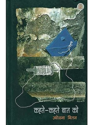 कहते-कहते बात को - Kehte-Kehte Baat Ko (A Book on 12 Interviewers of Jyotsna Milan)