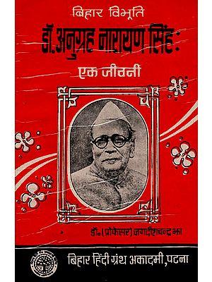 डॉ. अनुग्रह नारायण सिंह- एक जीवनी: Biography of Dr. Anugraha Narayan Singh