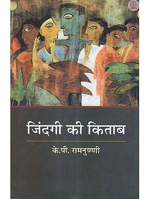 जिंदगी की किताब - The Book of Life (Novel)