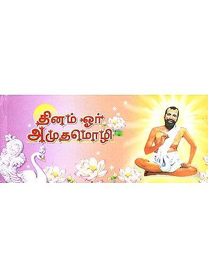 Daily One Wise Word Teachings of Bhagwan Sri Ramakrishna (Tamil)