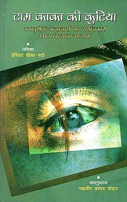 टाम काका की कुटिया - Tom Kaka Ki Kutia (Thrilling Novel on, Inhuman Abuse)