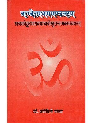 ऋग्वेदप्रथममण्डलस्य - Rigveda Pratham Mandalasya (An Old and Rare Book)