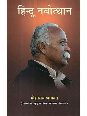 हिन्दू नवोत्थान - Hindu Navotthan