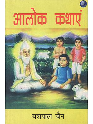 आलोक कथाएं: Enlightening Stories