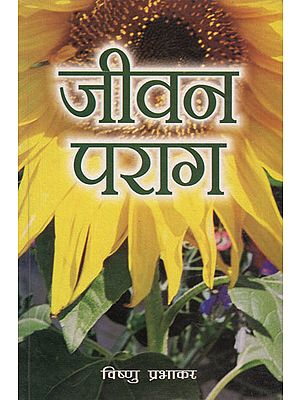 जीवन पराग: Jeevan Parag (True Story Based on Life of Human)