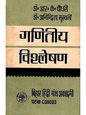 गणितीय विश्लेषण: Mathematical Analysis (An Old Book)