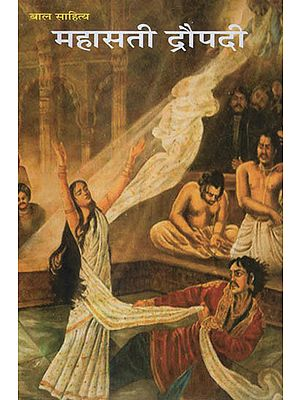 महासती द्रौपदी - Mahasati Draupadi