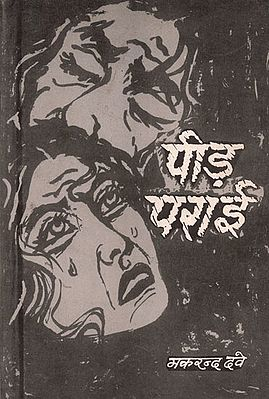पीड़ पराई: Peer Parai (Value Oriented Stories)