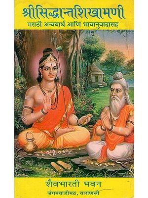 श्रीसिद्धान्तशिखामणी - Sri Siddhant Shikhamani (An Old Book)
