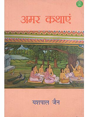 अमर कथाएं: Immortal Stories (Short Stories on Life's Correct Guidance)