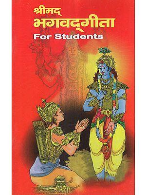 श्रीमद् भगवद्गीता - Srimad Bhagavad Gita (For Students)