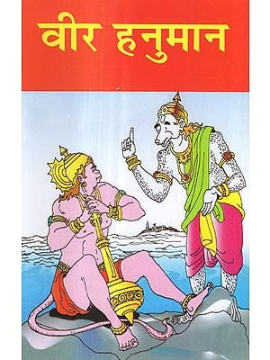 वीर हनुमान - Veer Hanuman
