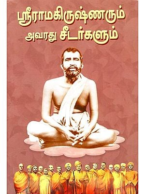 Sri Ramakrishna and His Deciples (Tamil)