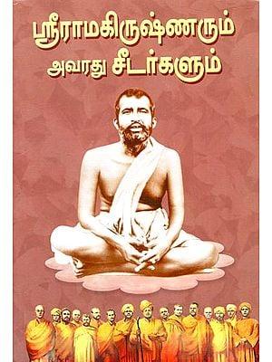 Sri Ramakrishna and His Deciples (Tamil)