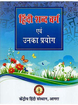 हिंदी शब्द वर्ग एवं उनका प्रोयग : An Introduction to Hindi Grammar