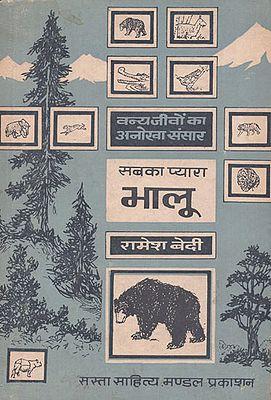 सबका प्यारा भालू: Bear- Loved By All (An Old Book)