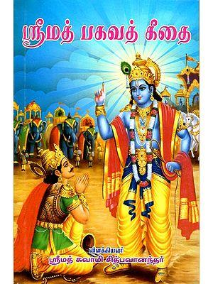 Shrimad Bhagavat Gita (Tamil)