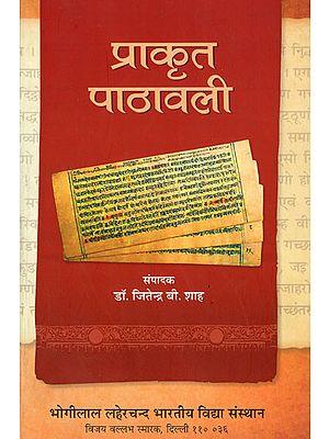 प्राकृत  पाठावली - Prakrit Pathawali