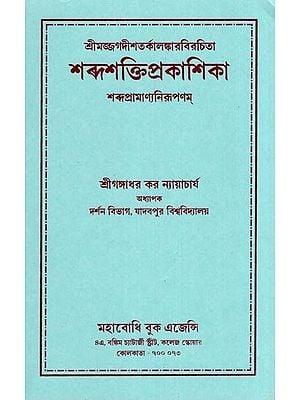 The Sabdas Aktiprakasika Sabdapramany Anirupanam of Sri Jagadisa Tarkalankara (Bengali)