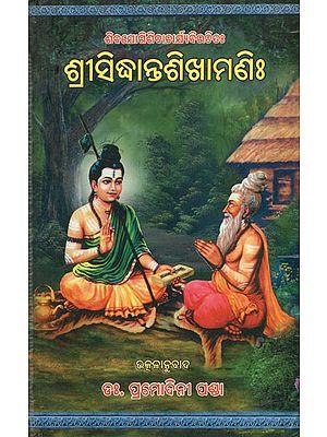 श्रीसिद्धान्त शिखामणि : - Siddhanta Shikhamani (An Old and Rare Book in Oriya Language)