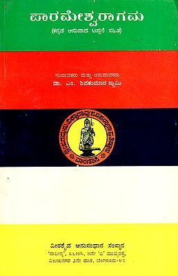 परमेशवरागामा - Paramesvaragamah (Kannada)