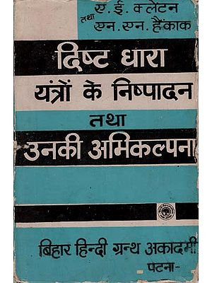 दिष्ट धारा यंत्रो के निष्पादन : Performance and Design of Direct Current Machines (An Old Book)