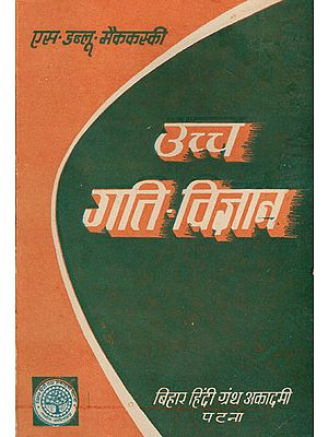 उच्च गति - विज्ञान - An Introduction to Advanced Dynamics (An Old and Rare Book)