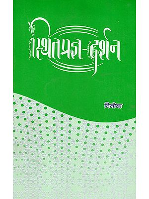 स्थितप्रज्ञ - दर्शन - Sthit Prajna Darshan (A Collection Of Vinoba's Lectures)