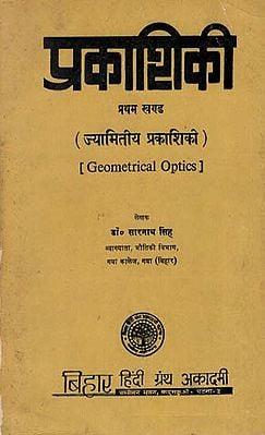 ज्यामितीय  प्रकाशिकी : Geometrical Optics: Part-1 (An Old and Rare Book)