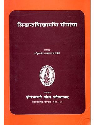 सिध्दान्तशिखामणि मीमांसा: Siddhanta Sikhamani Mimamsa (An Old and Rare Book)