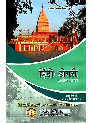 हिंदी-डोगरी अध्येता कोश: Hindi-Dogri Learner's Dictionary