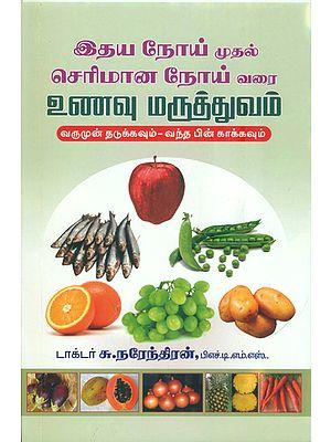 இதய நோய் முதல் செரிமான நோய் வரை உணவு மருத்துவம்: Treatment of Heart Patients Through Food (Tamil)