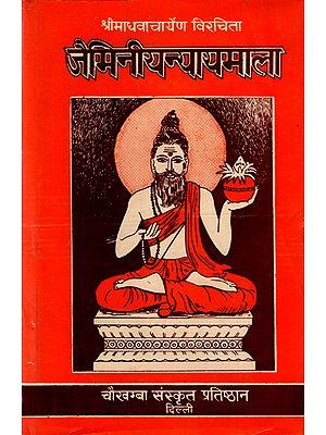 जैमिनीयन्यायमाला: Jaiminiya Nyayamala (Volume-2)