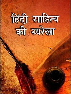 हिंदी साहित्य की रूपरेखा: Outline of Hindi Literature